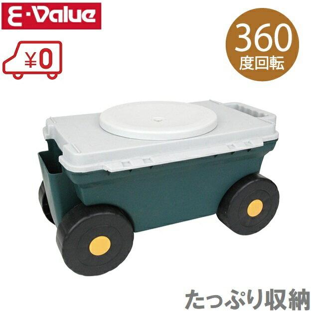 送料無料E-Value回転式ガーデンチェア収納付EGC-7[作業椅子作業イスガーデニング椅子園芸用い