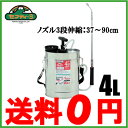 【送料無料】セフティ3 ステンレス製 噴霧器 手動式 蓄圧式 肩掛タイプ 4L ノズル3段伸縮 農薬散布機