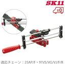 SK11 チェーンソー目立機 丸やすり4.0mm付 [電動チェーンソー エンジンチェーンソー