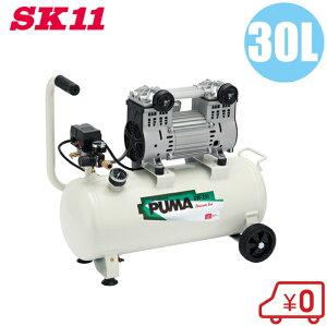 【送料無料】SK11エアーコンプレッサー〔エアコンプレッサーオイルレス100V〕SR-231タンク容量30L