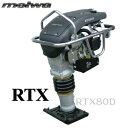 明和ダンパ ランマ 建設機械 ランマ RTX80D 直結型 [道路工事 舗装工事 電動ハンマー タンパランマー 転圧機]