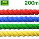 カラーロープ ポリエステルスパンロープ Φ8mm×200m 赤 青 緑 黄 三打ち キャンプ トレーニング 綱引き