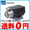 【送料無料】エバラポンプ 循環ポンプ ステンレス製渦巻ポンプ メカニカルシールタイプ SCD型 50SCD6.75B 200V