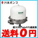 川本ポンプ 井戸水 浄水器 ろ過器 濾過器 濾過機 アクアファイン 井戸ポンプ用浄水器 MRK2-25