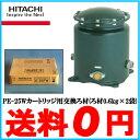 日立 井戸ポンプ用浄水器 井戸水 浄水器 ろ過器 Wカートリ...