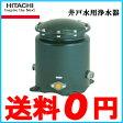 日立 井戸ポンプ用浄水器 井戸水 浄水器 ろ過器 濾過器 濾過機 PE-25W