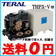 【送料無料】テラル 井戸ポンプ 給水ポンプ 家庭用浅井戸ポンプ 浅井戸用インバーターポンプ THP5-V250S 250W/100V