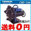 【送料無料】寺田ポンプ 樹脂製モーターポンプ 海水対応 CMP24D-200 24V [給水ポンプ 船具 船舶用品 漁業 農業用ポンプ]