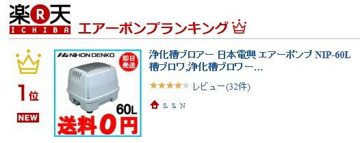 日本電興 浄化槽ブロワー エアーポンプ 電動 ...の紹介画像2