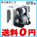 【送料無料】川本ポンプ 給水加圧ポンプ ベビースイート 清水用 SFR150S/SFRW150S [給水ポンプ 電動ポンプ 給湯器 循環ポンプ]
