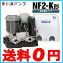 川本ポンプ 井戸ポンプ 給水ポンプ ソフトカワエース NF2-150SK 150W/100V/20mm [加圧給水ポンプ 浅井戸ポンプ 家庭用]