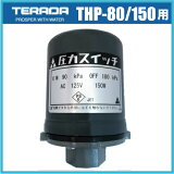 ���ĥݥ�� ��ͥݥ�� THP-81KF/THP-81KS/THP-150KF/THP-150KS�� ���ϥ����å� [����ѥݥ�� ����ͥݥ�� ���ݥ��]