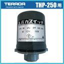 寺田ポンプ 井戸ポンプ THP-250KF/THP-250KS用 圧力スイッチ [井戸用ポンプ 浅井戸ポンプ 給水ポンプ]