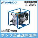【送料無料】ツルミポンプ エンジンポンプ TE5-50R 4サイクル 50mm [排水 給水 農業用 ポンプ]