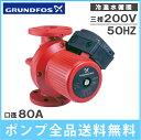 【送料無料】グルンドフォス 冷温水用 循環ポンプ UPS80-120F 2P 200V/50Hz [ラインポンプ 暖房 給湯 温水器]