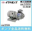 イワヤポンプ ステンレス渦巻ポンプ 252SS504・252SS604 0.4kW/100V [循環ポンプ 給水ポンプ 排水ポンプ]