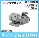 イワヤポンプ ステンレス渦巻ポンプ 501ST515・501ST615 1.5kW/200V [循環ポンプ 給水ポンプ 排水ポンプ]