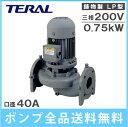 【送料無料】テラル ラインポンプ LP40A5.75-e 50HZ/200V [循環ポンプ 給水ポンプ 加圧ポンプ 温水循環]