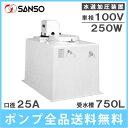 三相電機 水道加圧用タンクユニット TL75-2531AR/BR 750L 100V [家庭用 給水ポンプ 加圧ポンプ 受水槽付水道加圧ポンプ]