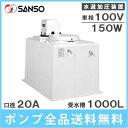 三相電機 水道加圧用タンクユニット TL100-1531AR/BR 1000L 100V [家庭用 給水ポンプ 加圧ポンプ 受水槽付水道加圧ポンプ]