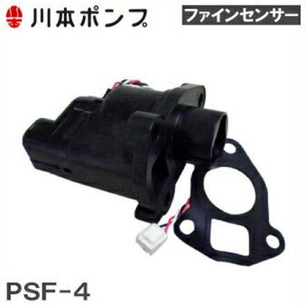 川本ポンプ ファインセンサーPSF-4-1.4K N3-255SHN/N3-256SHN N3-255THN/N3-256THN NR255S/NR256S NR255T/NR256T用圧力スイッチ [カワエース 井戸ポンプ 部品 井戸用ポンプ 浅井戸ポンプ 給水ポンプ]