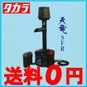 【送料無料】タカラ工業 ウォータークリーナー 天竜SFR TW-512 〔池ポンプ 循環ポンプ 池ろ過装置 池ろ過器〕 (照明なし) 【HLS_DU】