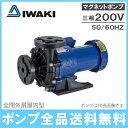 イワキ マグネットポンプ MX-250CV5-L2/MX-250CV6-L2 200V [ケミカル 海水用 循環ポンプ 水槽ポンプ 熱帯魚 ...