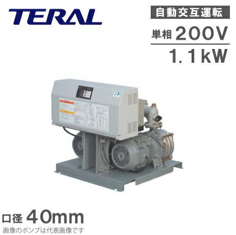 テラル 自動交互型 給水ポンプ NX-VFC401-1.1S2D-e 40mm 単相200V [給水加圧ポンプ 給水加圧装置]