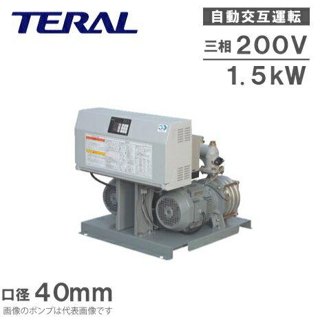 テラル 自動交互型 給水ポンプ NX-VFC402-1.5D-e 40mm 三相200V [給水加圧ポンプ 給水加圧装置]