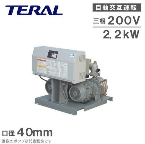 テラル 自動交互型 給水ポンプ NX-VFC402-2.2D-e 40mm 三相200V [給水加圧ポンプ 給水加圧装置]