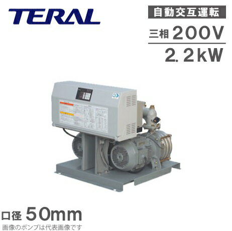テラル 自動交互型 給水ポンプ NX-VFC502-2.2D-e 50mm 三相200V [給水加圧ポンプ 給水加圧装置]