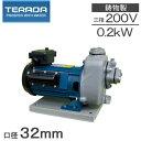 テラダポンプ セルプラモーターポンプ MP2N-0021TR 200V 循環ポンプ 小型 給水ポンプ 農業用ポンプ 寺田ポンプ