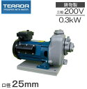 テラダポンプ セルプラモーターポンプ MPT1-0021TR 200V 循環ポンプ 小型 給水ポンプ 農業用ポンプ 寺田ポンプ