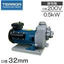 テラダポンプ セルプラモーターポンプ MPT2-0041TR 200V 循環ポンプ 給水ポンプ 農業用ポンプ 寺田ポンプ