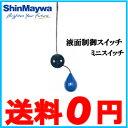 【送料無料】新明和 水中ポンプ用 液面制御スイッチ フロート ミニスイッチMS11(フロート1個用/ケーブル6m付)