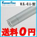 カナフレックス サクションホース 50mm/50m [排水ホース 水中ポンプ用ホース 農業用 工業用 ホース] VS-CL-50-50