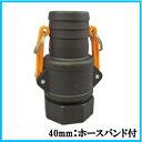 樹脂製 NGカムロックカップリング 40mm(G1 1/2) ホースバンド付 [ワンタッチ カップリング 継手 継ぎ手 ホースジョイント]