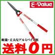 【送料無料】E-Value 刈込鋏 枝切りバサミ 刈り込みばさみ 刈込ばさみ 剪定鋏 アルミパイプ柄 EGL-9