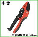 千吉 剪定鋏 剪定ばさみ 剪定バサミ 枝きりはさみ 小枝きり ラチェット式 パワーR SGP-28R