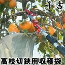 千吉 高枝切りバサミ用 収穫袋 3M [高枝切鋏 高枝切りばさみ剪定 はさみ ガーデニング]