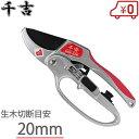 千吉 ラチェット式 剪定鋏 SGP-22R [剪定ばさみ 剪定バサミ 枝きりはさみ 小枝きり プ