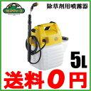 セフティ3 電池式 噴霧器 除草剤用 ガーデニングスプレー 5L SSD-5J ノズル40〜90cm [除草剤 散布機]