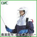 ディック 農薬散布フェイスカバー AS-400 [農作業 作業服 農薬用マスク 農薬散布用保護具]