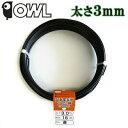 OWL アルミ線 カラー 針金 茶 300g 太さ3.0mm 長さ約16m[オウル 盆栽 針金アート ワイヤークラフト アクセサリー]