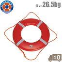 救命浮環 救命 浮き輪 大型船舶用救命浮輪 LB-25型 浮力:26.5kg[船舶用品 船具]