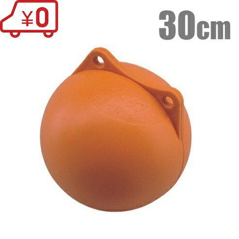 フロートブイオレンジ丸ブイ直径:30cmAF-10-3[係船アンカー係留ボート用品マリンスポーツ船舶