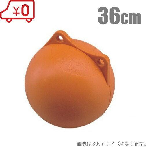 フロートブイオレンジ丸ブイ直径:36cmAF-12-3[係船アンカー係留ボート用品マリンスポーツ船舶
