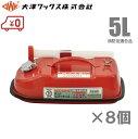 大澤ワックス ガソリン缶 携行缶 BSK-5NA 5L ×8個セット ノズル付 消防法適合品 横型 赤 船具 燃料タンク ガソリンタンク