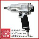 【送料無料】SK11 エアーインパクトレンチ 1/2 インパクトソケットセット付 SIW-1300S [タイヤ交換 工具 エアー工具セット]