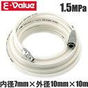 E-Value エアーホース ウレタンエアホース 10m 耐圧1.5Mpa EUH-10W 7mm×10mm [エアー工具 エアーツール]